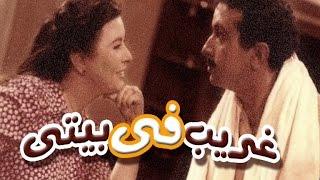 غريب فى بيتى - Ghareeb Fe Bity
