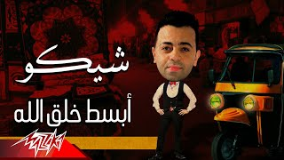 Shiko - Absat Khalk Ellah ( Lyrics Video ) شيكو - أبسط خلق الله