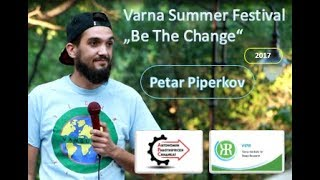 Как да променим света без да знаем как - Петър Пиперков (Летен фестивал Варна 2017)