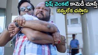 Fish Venkat Hilarious Comedy Scenes | Latest Telugu Comedy Scenes | Volga Videos