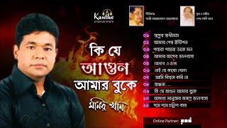 Monir Khan - Ki Je Agun Amar Buke | কি যে আগুন আমার বুকে | Full Audio Album