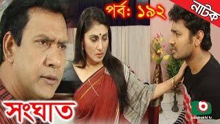 Bangla Natok   Shonghat   EP - 192   Ahmed Sharif, Shahed, Humayra Himu, Moutushi, Bonna Mirza