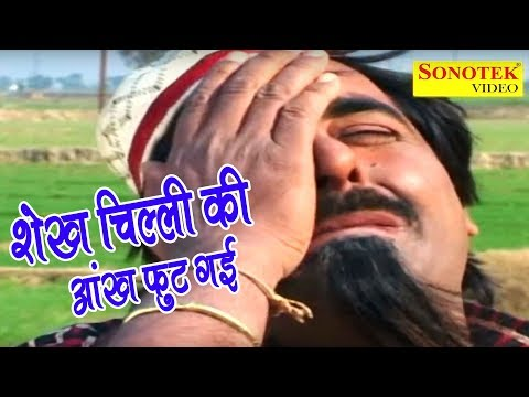 Xxx Mp4 Shekh Chilli New Comedy शेख चिल्ली की आँख फुट गई Latest Comedy 2018 Rathore Cassettes 3gp Sex