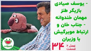 خندوانه قسمت 34 - یوسف صیادی و جناب خان