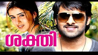 Malayalam Full Movie 2016 New Releases # Malayalam Action Movies Full 2016 # Prabhas Movies 2016