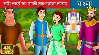তিন গাছি সোনালী চুলওয়ালা দৈত্য   Devil with 3 Golden Hairs Story in Bengali   Bengali Fairy Tales