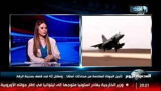 تأجيل الجولة السادسة من محادثات أستانا.. ومقتل 42 فى قصف بمدينة الرقة