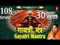 Gayatri Mantra 108 Times Anuradha Paudwal I Full Audio Song I T Series Bhakti Sagar mp3