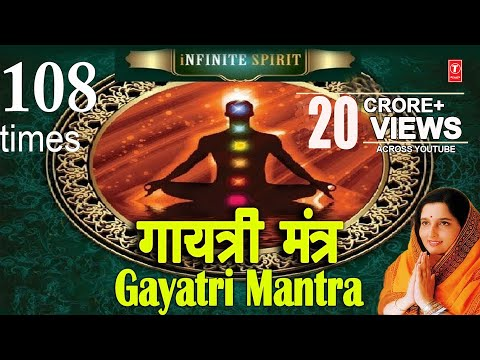 Xxx Mp4 Gayatri Mantra 108 Times Anuradha Paudwal I Full Audio Song I T Series Bhakti Sagar 3gp Sex