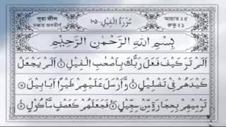 কোরআন তেলাওয়াত বাংলা অর্থসহ ১০টি সূরা