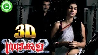 Malayalam Movie 2013 Dracula 2012 3D | New Malayalam Movie Scene 5 [HD]