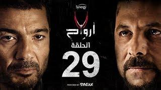 7 أرواح - الحلقة 29 التاسعة والعشرون   بطولة خالد النبوي ورانيا يوسف   Saba3 Arwa7 Episode 29