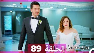 Zawaj Maslaha - الحلقة 89 زواج مصلحة