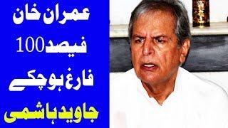 Imran Khan Ki Siasat 100 Feesad Khatam Hogyi Hai - Javed Hasmi | Headlines - 12:00 PM - 23 July 2017