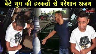 बेटे युग की हरकतों से परेशान हुए अजय देवगन, Airport पर फूटा गुस्सा | Ajay Devgan With Son Yug