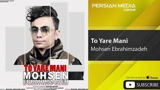 Mohsen Ebrahimzadeh - To Yare Mani (محسن ابراهیم زاده - تو یار منی)