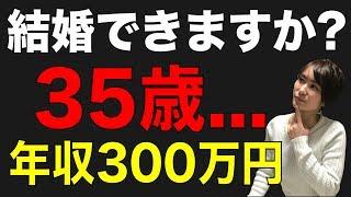 35歳、年収300万円では結婚できないのか?