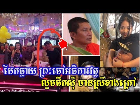 Xxx Mp4 រឿងរ៉ាងសង្ឃលួចមានស្រី និងឆាន់ចំណីអាហារក្រៅវត្តនៅខេត្តបន្ទាយមានជ័យ Cambodia News 2019 3gp Sex