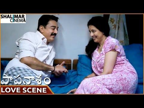Xxx Mp4 Papanasam Movie Kamal Haasan Gautami Superb Love Scene Kamal Haasan Gautami Shalimarcinema 3gp Sex