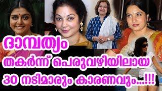 30 നടിമാരും അവരുടെ വിവാഹ ജീവിതവും | 30 Actress married life