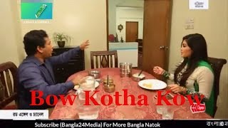 Mosharof Karim Funny Natok  Bow Kotha Kow | 2017 [HD]