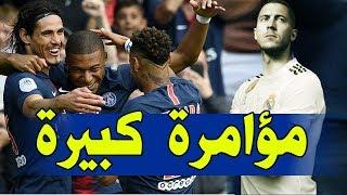 عاجل خبر مزعج لريال مدريد | رسالة من برشلونة لمالكوم | اليونايتد يريد لاعب برشلونة | مؤامرة في باريس