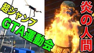 【4人実況】 おもしろすぎ!爆発だらけの『 GTA運動会!』【GTA 5 オンライン】