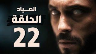مسلسل الصياد - الحلقة الثانية والعشرون - بطولة يوسف الشريف - The Hunter Series HD Episode 22