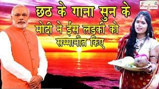 पारम्परिक छठ गीत - केलवा फरेला घवद से - Priya Tiwari.New Bhojpuri Hit Chhath Geet.2017