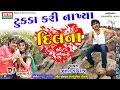 Jignesh Kaviraj - Tukda Kari Nakhya Dilna || 2017 New Songs || Audio Song