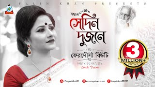 Ferdousi Beauty - সেদিন দুজনে  Sedin Dujone | Audio Album -  A collection of Rabindra Sangeet