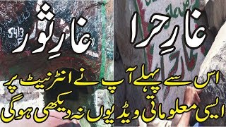 Ghar e Hira And Ghari Soor Complete Information In Urdu   Ghar E Hira History   Ghare Soor History