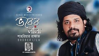 Bhober Lila | Sufi Song | Sahriar Rafat | Bangla New Song 2017
