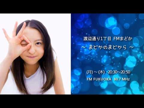 2015/02/23 HKT48 FMまどか#394 ゲスト:植木南央 1/4