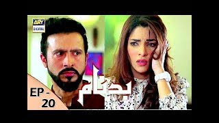 Badnaam Episode 20 - 31st December 2017 - ARY Digital Drama