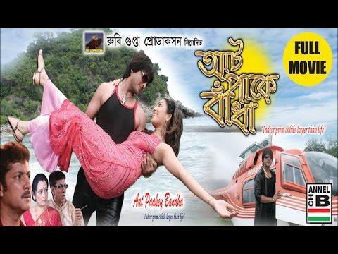 Aat Paakey Bandha | আট পাকে বাঁধা | Bengali Full Movie | Musical Love Story | Music By Bappi Lahiri