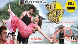 Aat Paakey Bandha | আট পাকে বাঁধা | Bengali Full Movie | Musical Love Story | Music By Bappi Lahiri