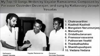 My 10 Favorite Old Malayalam Songs by G. Devarajan, Vayalar, and K. J. Yesudas | Jukebox