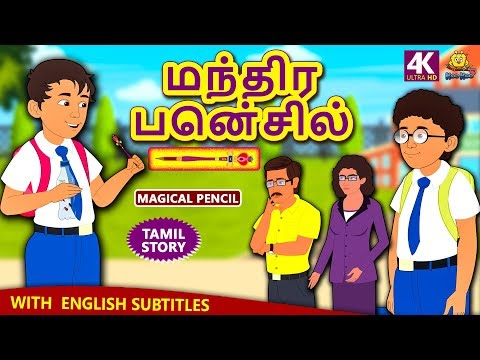Xxx Mp4 மந்திர பென்சில் Magical Pencil Bedtime Stories For Kids Tamil Fairy Tales Tamil Stories 3gp Sex
