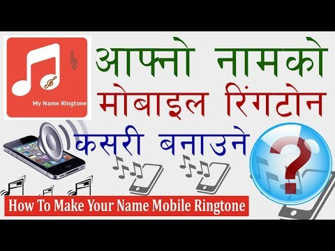 Xxx Mp4 Nepali How To Make Your Name Ringtone For Your Android Mobile II Android App Review 3gp Sex