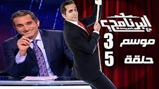 البرنامج - موسم 3 - الحلقه 5 كامله