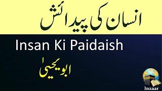 Marhala-e-Paidaish ki Hikmat by Abu Yahya