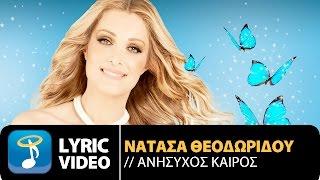 Νατάσα Θεοδωρίδου - Ανήσυχος Καιρός - Natasa Theodoridou - Anisihos Keros (Official Lyric Video HQ)