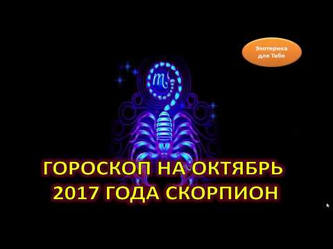 Гороскоп скорпион на 3 октября женщина работа