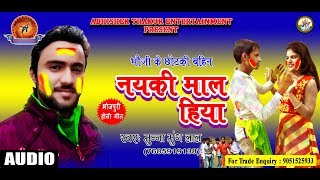 Bhauji Ke Chotaki Bhain Nyaki Maal Hiyaa | Holi Dj Remix Song 2019 Singer Munna Moong Lal