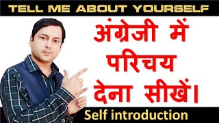 Introduction | How to tell introduction | How to introduce yourself | Introduction in English