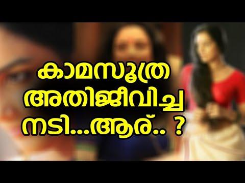 Xxx Mp4 കാമസൂത്ര അതിജീവിച്ച നടി Malayalam Hot Actress 3gp Sex