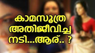 കാമസൂത്ര അതിജീവിച്ച നടി | Malayalam Hot Actress