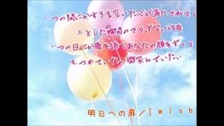 I wish 明日への扉