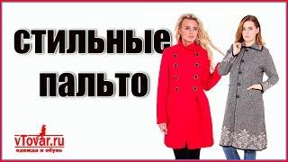 Где Купить Недорогое Пальто